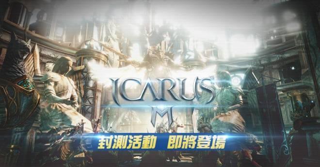 伊卡洛斯M - Icarus M: 公告事項 - 《伊卡洛斯M ❌ 封測活動》 image 1