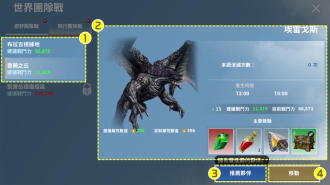 伊卡洛斯M - Icarus M: 指南 - 原野/飛行團隊戰 image 44