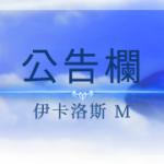 【伊卡洛斯M ❌ 先佔角色活動調整通知】