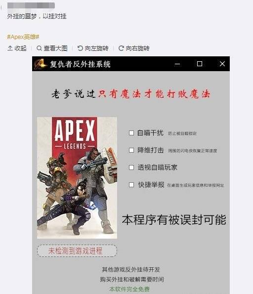 Apex Legends: General -  Cheat program to stop other cheaters image 1