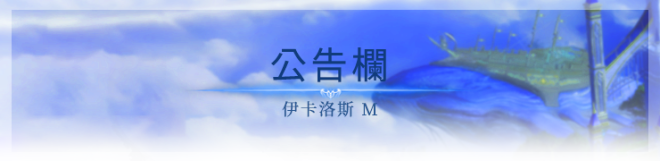 伊卡洛斯M - Icarus M: 公告事項 - 維護更新公告(19年3月20日) image 13