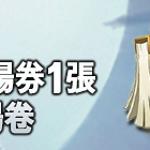 3/20 介紹新禮包-每日入場券
