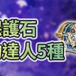 3/20 介紹新禮包-夥伴徽章保護石,製作的達人 5種