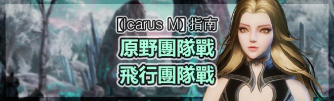 伊卡洛斯M - Icarus M: 指南 - 原野/飛行團隊戰 image 48