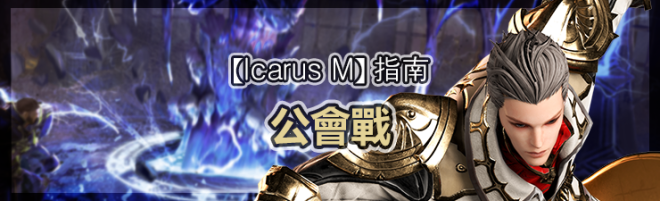 伊卡洛斯M - Icarus M: 指南 - 公會戰 image 127
