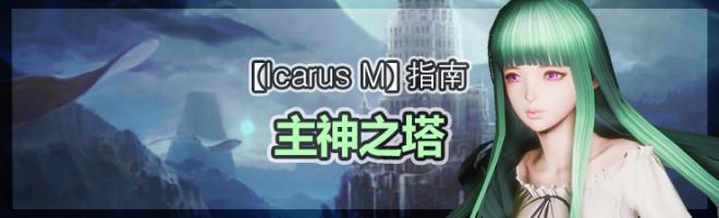 伊卡洛斯M - Icarus M: 指南 - 主神之塔 image 42