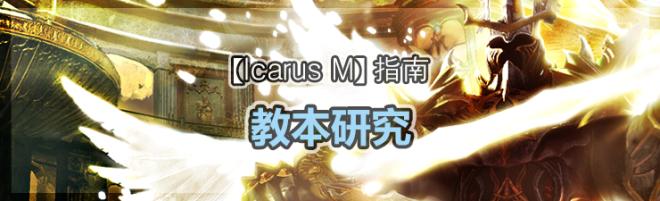 伊卡洛斯M - Icarus M: 指南 - 教本研究 image 33