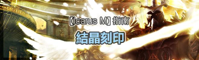 伊卡洛斯M - Icarus M: 指南 - 結晶刻印 image 18