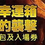 4/16 介紹新禮包-塔斯蘭幸運箱, 破壞者的襲擊_增益效果禮包及入場券