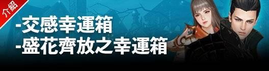 伊卡洛斯M - Icarus M: 商品介紹 - 4/16 介紹新禮包-交感幸運箱,盛花齊放之幸運箱  image 1