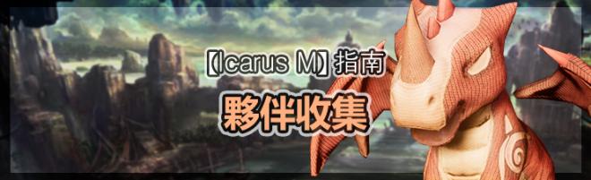 伊卡洛斯M - Icarus M: 指南 - 夥伴收集 image 2
