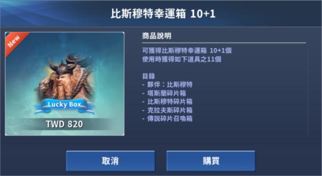 伊卡洛斯M - Icarus M: 商品介紹 - 4/23 介紹新禮包-比斯穆特幸運箱 image 3