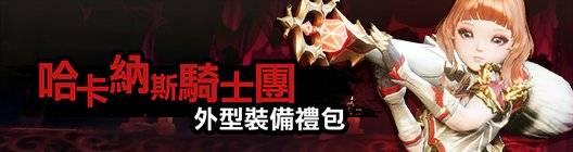 伊卡洛斯M - Icarus M: 商品介紹 - 4/23 介紹新禮包-哈卡納斯騎士團外型裝備禮包 image 9