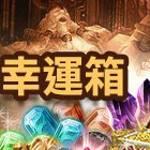 4/23 介紹新禮包-比斯穆特幸運箱