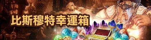 伊卡洛斯M - Icarus M: 商品介紹 - 4/23 介紹新禮包-比斯穆特幸運箱 image 6
