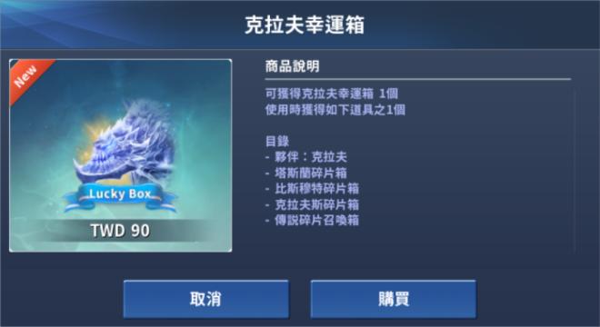 伊卡洛斯M - Icarus M: 商品介紹 - 4/30 介紹新禮包-克拉夫幸運箱 image 4