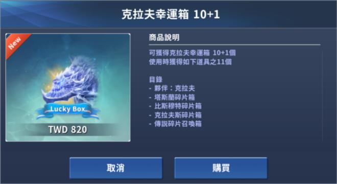 伊卡洛斯M - Icarus M: 商品介紹 - 4/30 介紹新禮包-克拉夫幸運箱 image 5