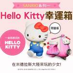 5/14 介紹新禮包-Hello Kitty 幸運箱
