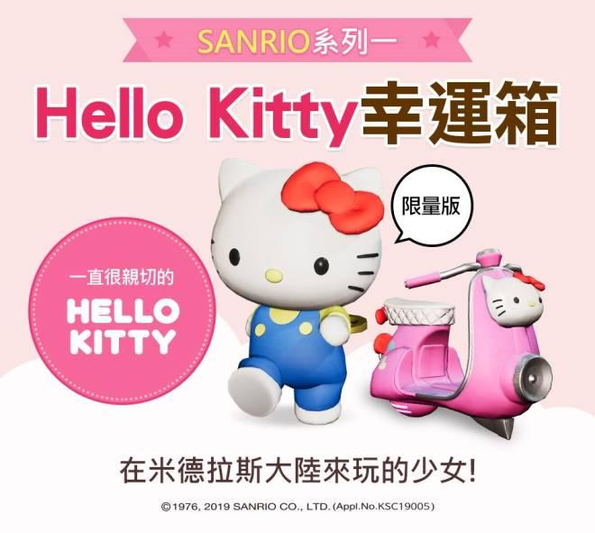 伊卡洛斯M - Icarus M: 商品介紹 - 5/14 介紹新禮包-Hello Kitty 幸運箱 image 11