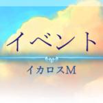 第2弾! 初心者プレイヤーの皆様へ特別なプレゼント!