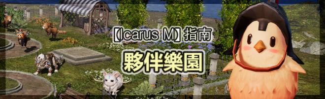 伊卡洛斯M - Icarus M: 指南 - 夥伴樂園 image 4