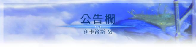 伊卡洛斯M - Icarus M: 公告事項 - 禮包販賣結束公告 image 1