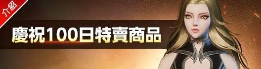 伊卡洛斯M - Icarus M: 商品介紹 - 5/30 介紹新商品-慶祝100日紀念禮包, 100日連續優惠, 慶祝100日傳説補給品 image 9