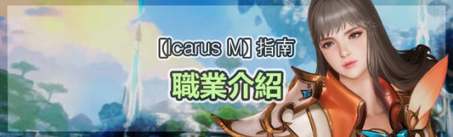 伊卡洛斯M - Icarus M: 指南 - 職業介紹 image 137