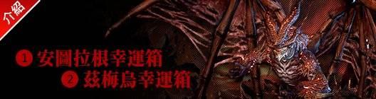 伊卡洛斯M - Icarus M: 商品介紹 - 6/4 介紹新商品-安圖拉根幸運箱,茲梅烏幸運箱 image 4