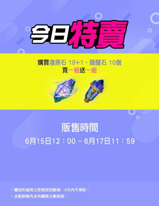 伊卡洛斯M - Icarus M: 活動 - 周末特價!(6/15 12:00 ~ 6/17 11:59) image 1