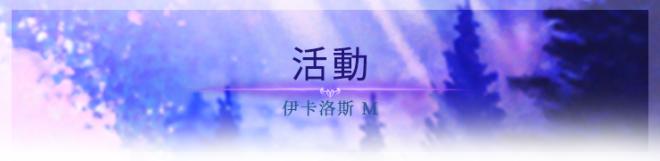 伊卡洛斯M - Icarus M: 活動 - '迎接夏季7日簽到'活動 image 1