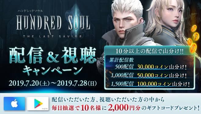 Hundred Soul (JPN): Notice - 【お知らせ】Mirrativ配信&視聴キャンペーン開催! image 4