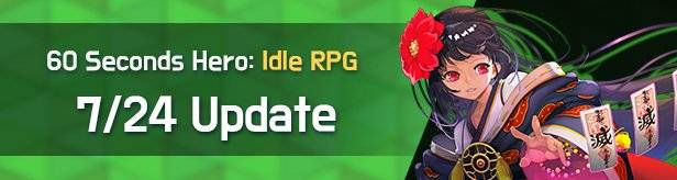 60 Seconds Hero: Idle RPG: Notices - Update Notice 7/24(Wed) (UTC-7) image 12