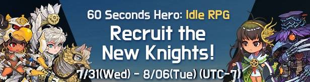 60 Seconds Hero: Idle RPG: Events - [Collection Event] Recruit the New Knights! 7/31(Wed) - 8/06(Tue) (UTC-7) image 1