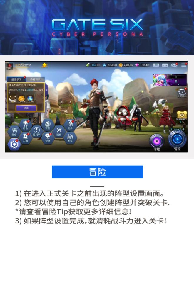 GATESIX: 游戏指南 - 冒险 image 2