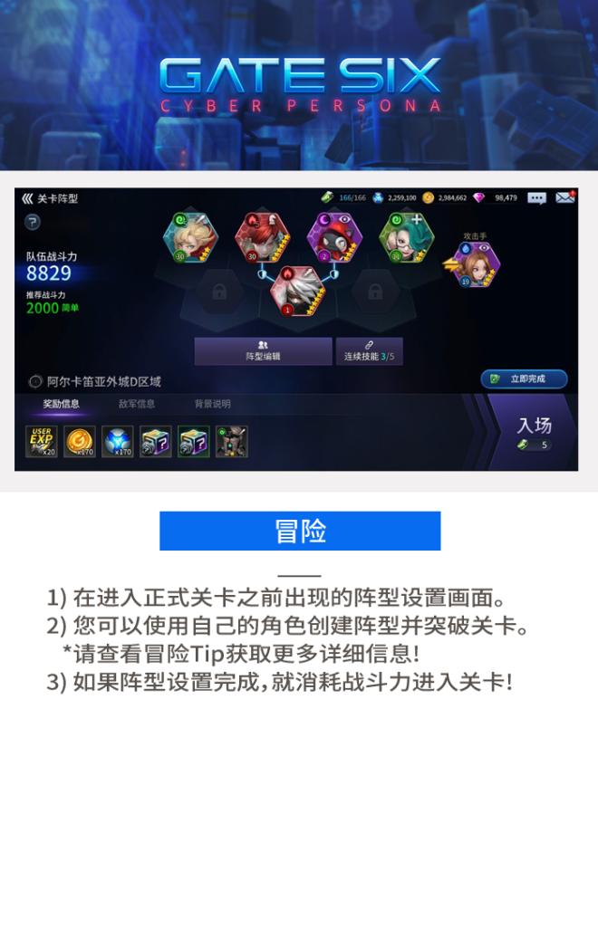 GATESIX: 游戏指南 - 冒险 image 4