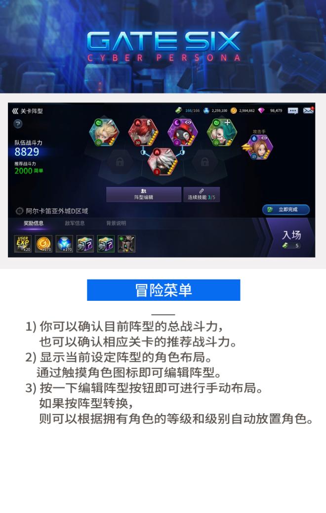 GATESIX: 游戏指南 - 冒险菜单 image 1