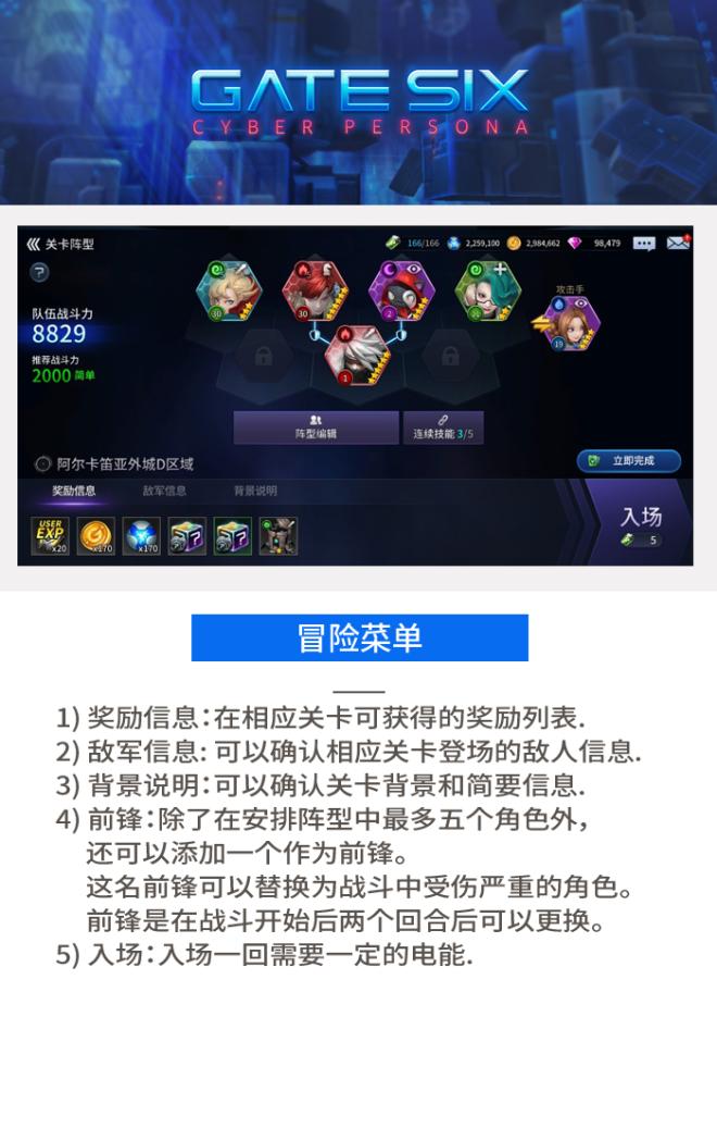 GATESIX: 游戏指南 - 冒险菜单 image 2