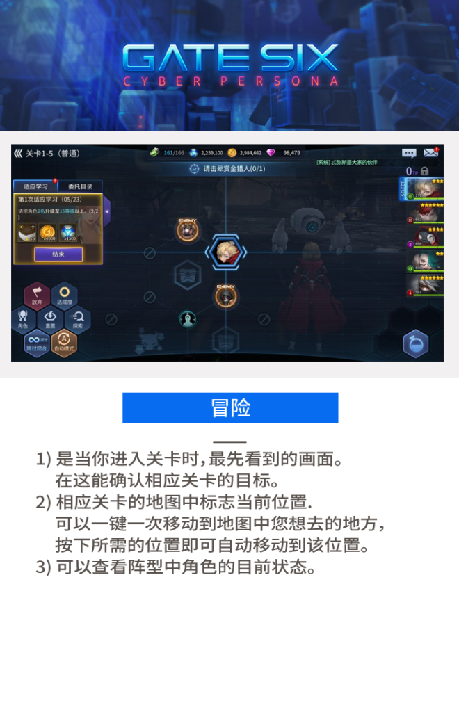 GATESIX: 游戏指南 - 冒险 image 5