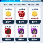 2.00.17 UPDATE レベルアップイベント