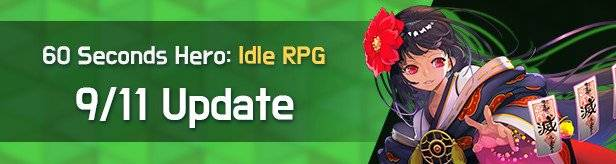60 Seconds Hero: Idle RPG: Notices - Update Notice 9/11(Wed) (UTC-7) image 1