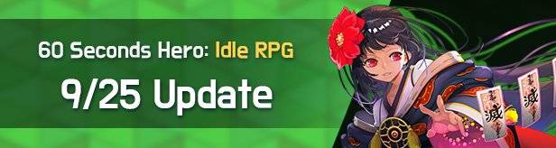 60 Seconds Hero: Idle RPG: Notices - Update Notice 9/25(Wed) (UTC-7) image 1