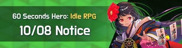 60 Seconds Hero: Idle RPG: Notices - Notice 10/08(Tue) (UTC-7) image 1