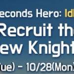 [Collection Event] Recruit the New Knights! 10/22(Tue) - 10/28(Mon) (UTC-7)