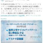 2nd content update for Iceborne will be announced at 23th Nov. 7:00 pm
