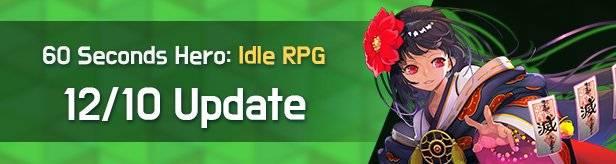60秒勇士:放置型RPG: 通知 - 12/10 更新公告 image 1