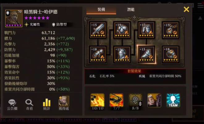HEIR OF LIGHT: Party Raid Tips & Guide - boss派对5层攻略 image 11