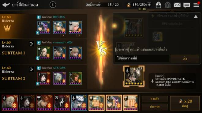 HEIR OF LIGHT: Party Raid Tips & Guide - Boss4f image 2
