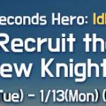 [Mission Event] Recruit the New Knights! 1/07(Tue) - 1/13(Mon) (UTC-8)
