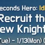 [Mission Event] Recruit the New Knights! 1/07(Tue) - 1/13(Mon) (UTC-8)